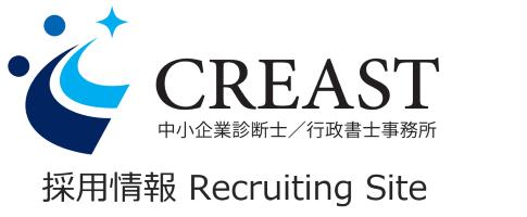 クレアスト(行政書士・中小企業診断士事務所)の求人