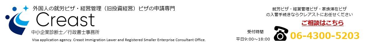 大阪で就労ビザの申請代行はクレアスト行政書士事務所